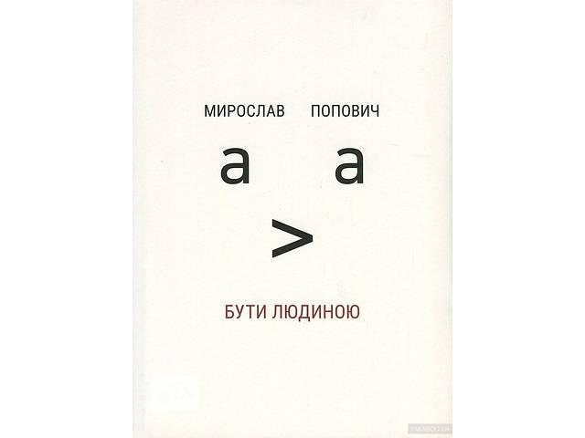 literature-books-magazines-myroslav-popovych-buty-lyudynoyu__71502643m