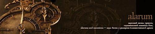 Alarum_logo_header