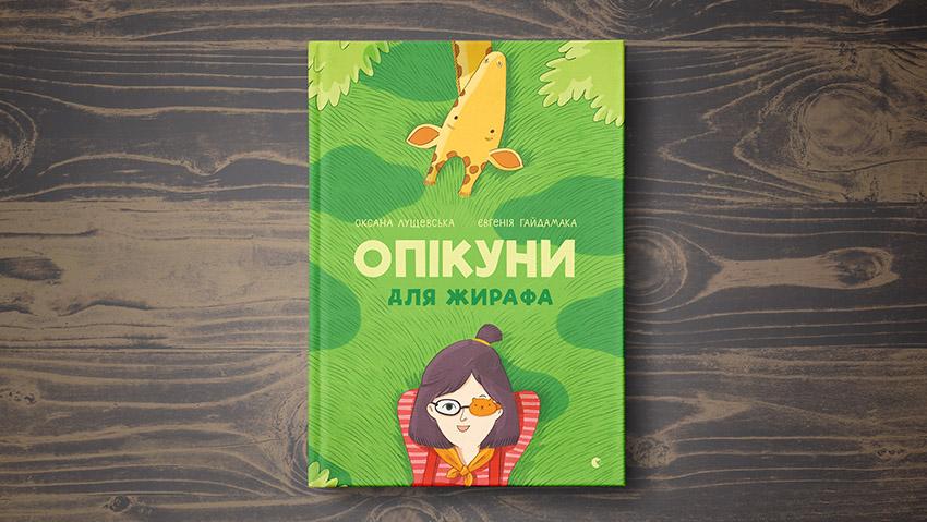 opikuny_dlia_zhyraf_mock_up