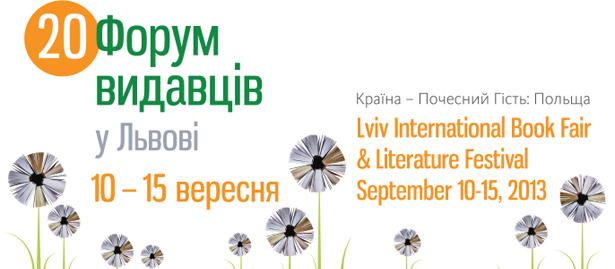 Форум видавців