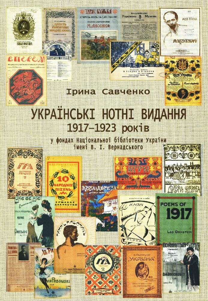 music_1917_1923