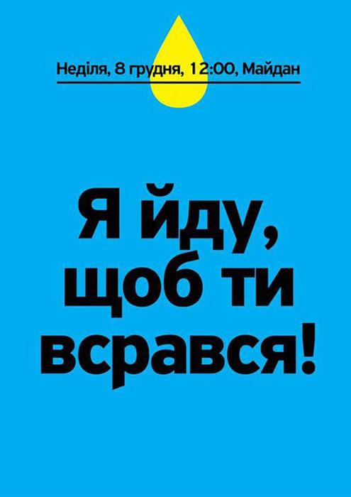 Для чого іти на Майдан