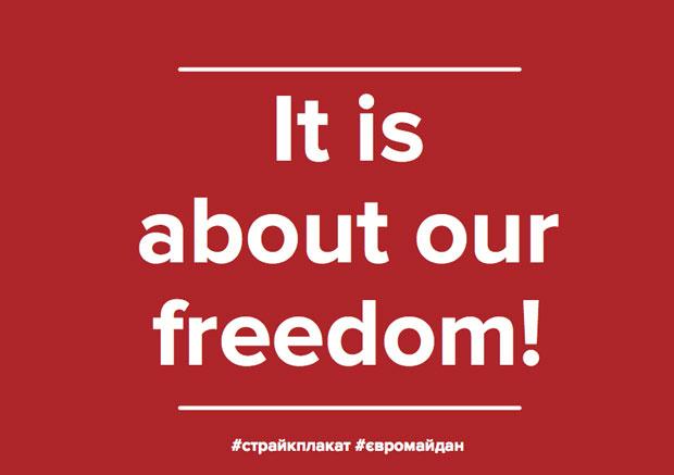 Про твою свободу