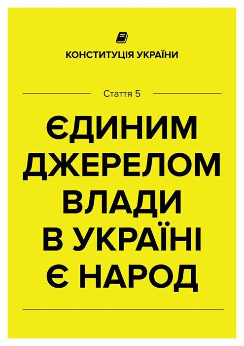 Стаття 5 Конституції України