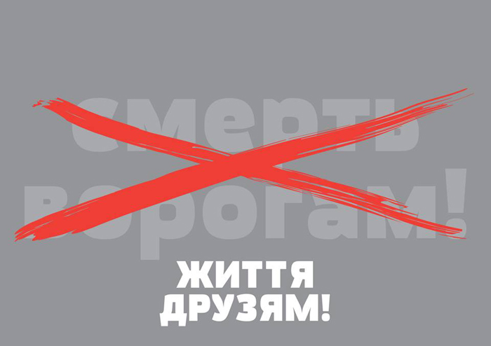 majdan_strng4