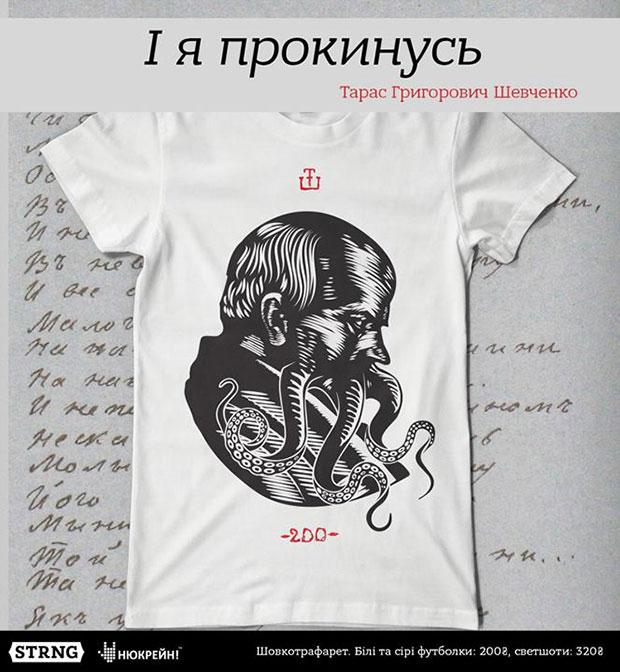 Шевченко-Ктулху
