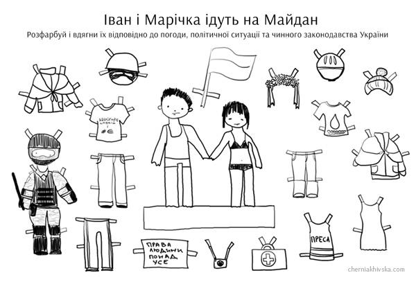 2014-1-21_ivan-i-marichka