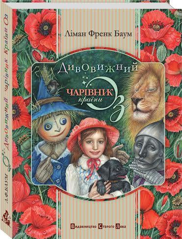 "Книга ""Видавництва старого лева"""