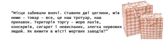 zarobitchany4