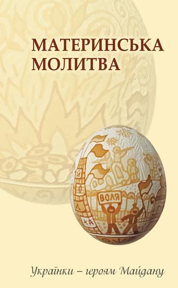 014_Materynska-molytva_obkl_02c