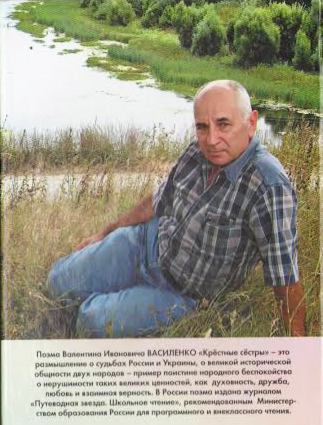 hreshcheni_sestry_vasylenko