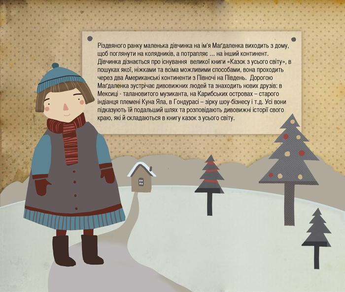 kazky_maloi_magdalyny56