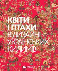 1_kylymy_rodovid
