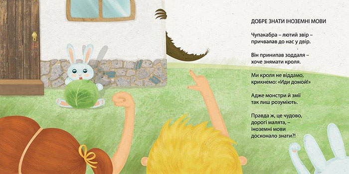 Дитяча поетична серія «Фонтану казок». Іван Андрусяк
