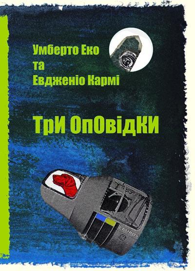 Super_obkl_Eco_reclama