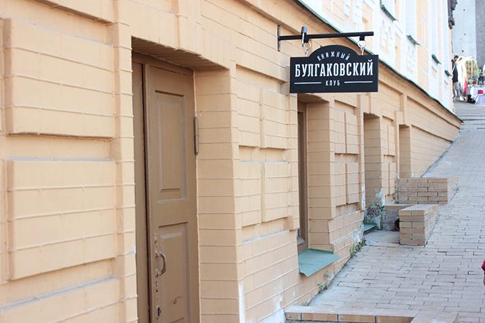 Книжковий клуб «Булгаковський»