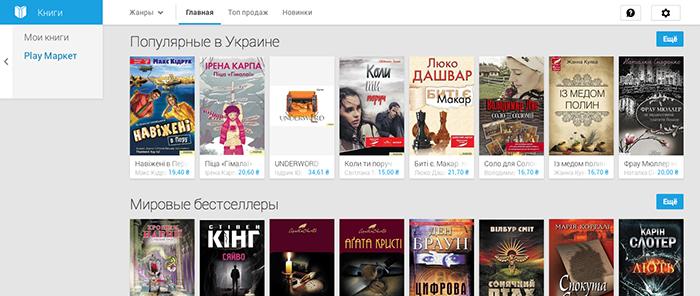 Сервіс Google Play Books тепер і в Україні