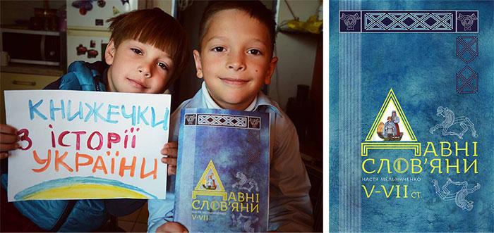 Давні слов'яни. Історія України для дітей