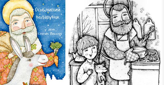 svyatyj_mukolaj