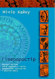 michio_kajku2