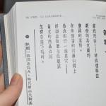 Заповіт Тараса Шевченка китайською