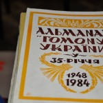 Альманах «Гомону України», 1948 -1984