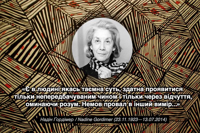 nadin_gordimer