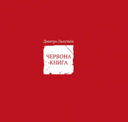 lazutkin_chervona_knyga