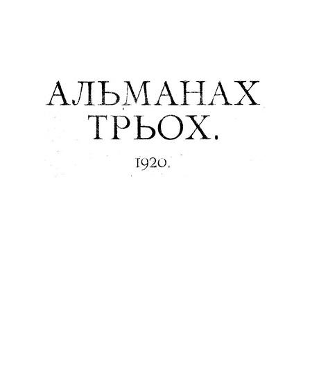 Almanah troh