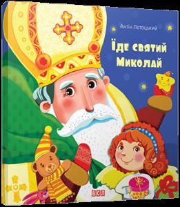 ide_sviaty_mykolai