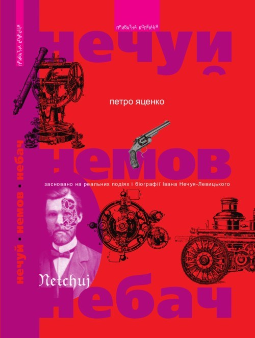 Nechuy_cover_1