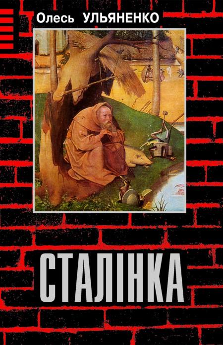Stalinka