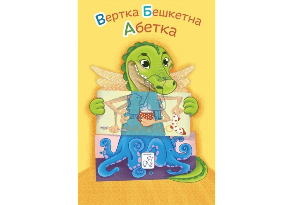 Vertka-Beshketna-Abetka-cover-1000x700_0