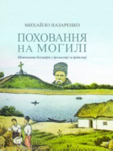 nazarenko_cover